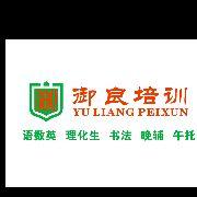 珠海市香洲区御良艺术培训中心