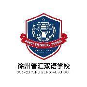徐州普学汇志双语学校