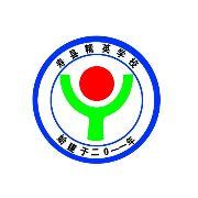 壽縣精英學校