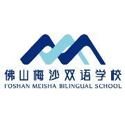 佛山梅沙双语学校