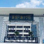 惠州市惠城区瀚宇学校
