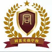 東莞市同富實驗學校