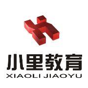 武漢市小里文化藝術培訓學校有限責任公司