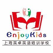 上海英卓英语培训学校有限公司