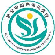 都匀市阳光未来外国语学校(筹)