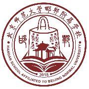 北京師范大學邯鄲附屬學校