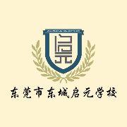 东莞东城启元学校