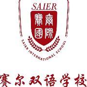 平潭赛尔双语学校
