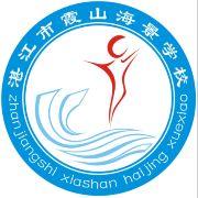 湛江市霞山海景学校