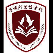 东莞市石龙龙城外国语学校