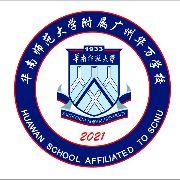 广州市花都区华南师范大学附属广州华万学校