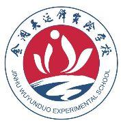 金湖吳運鐸實驗學校