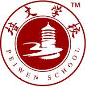 北大培文蚌埠實驗學校