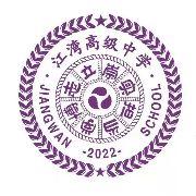 浏阳市江湾高级中学