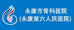 永康市骨科醫院(永康第六人民醫院)