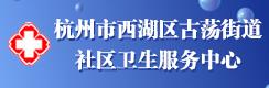 杭州市西湖區古蕩街道社區衛生服務中心
