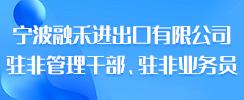 寧波融禾進出口有限公司
