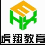 上海虎翔教育培训有限公司